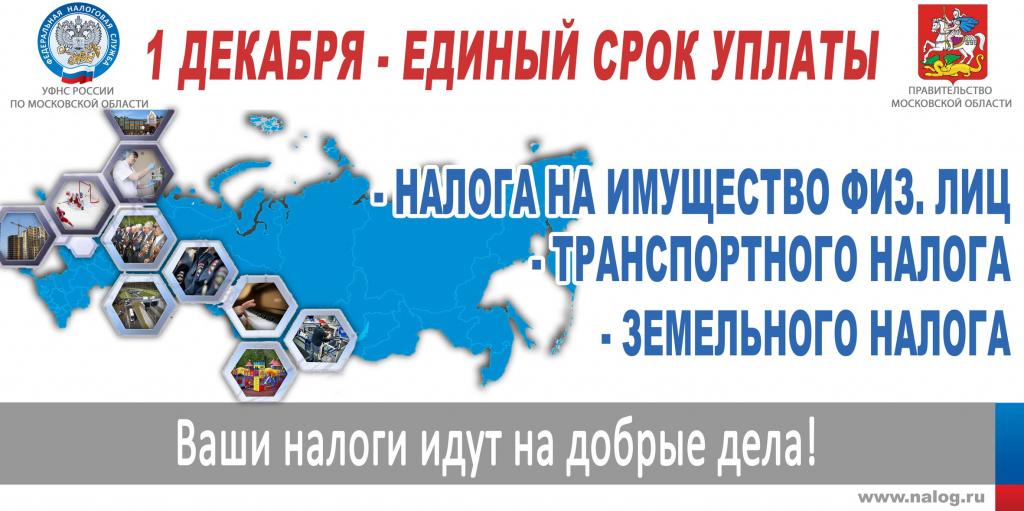 Novosti Ruzskogo Gorodskogo Okruga Zavtra Poslednij Den Uplaty Nalogov