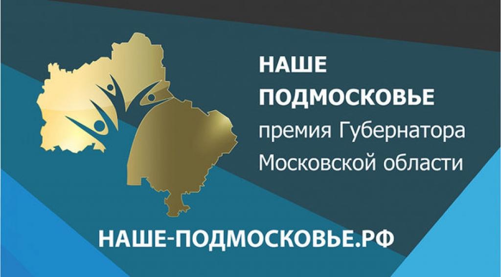 Андрей Воробьев открыл церемонию награждения премии «Наше Подмосковье»