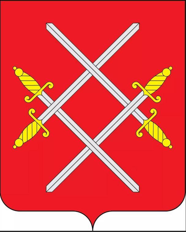 Герб Рузского городского округа